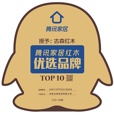 """古森红木光荣入选""""腾讯家居红木优选品牌TOP10""""榜单"""